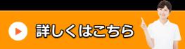 この商品の公式サイトを見る(オレンジ色)