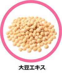 大豆エキス