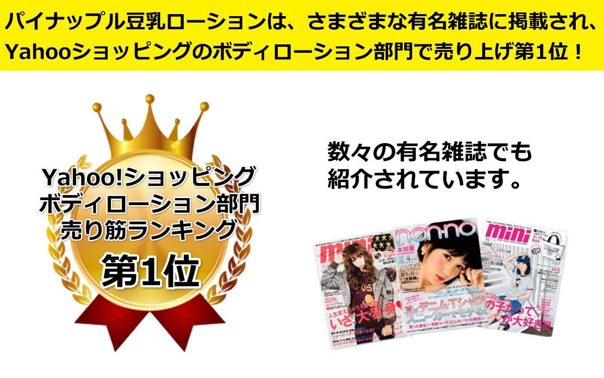 パイナップル豆乳ローションは、さまざまな有名雑誌に掲載され、Yahooショッピングのボディローション部門で売り上げ第1位!