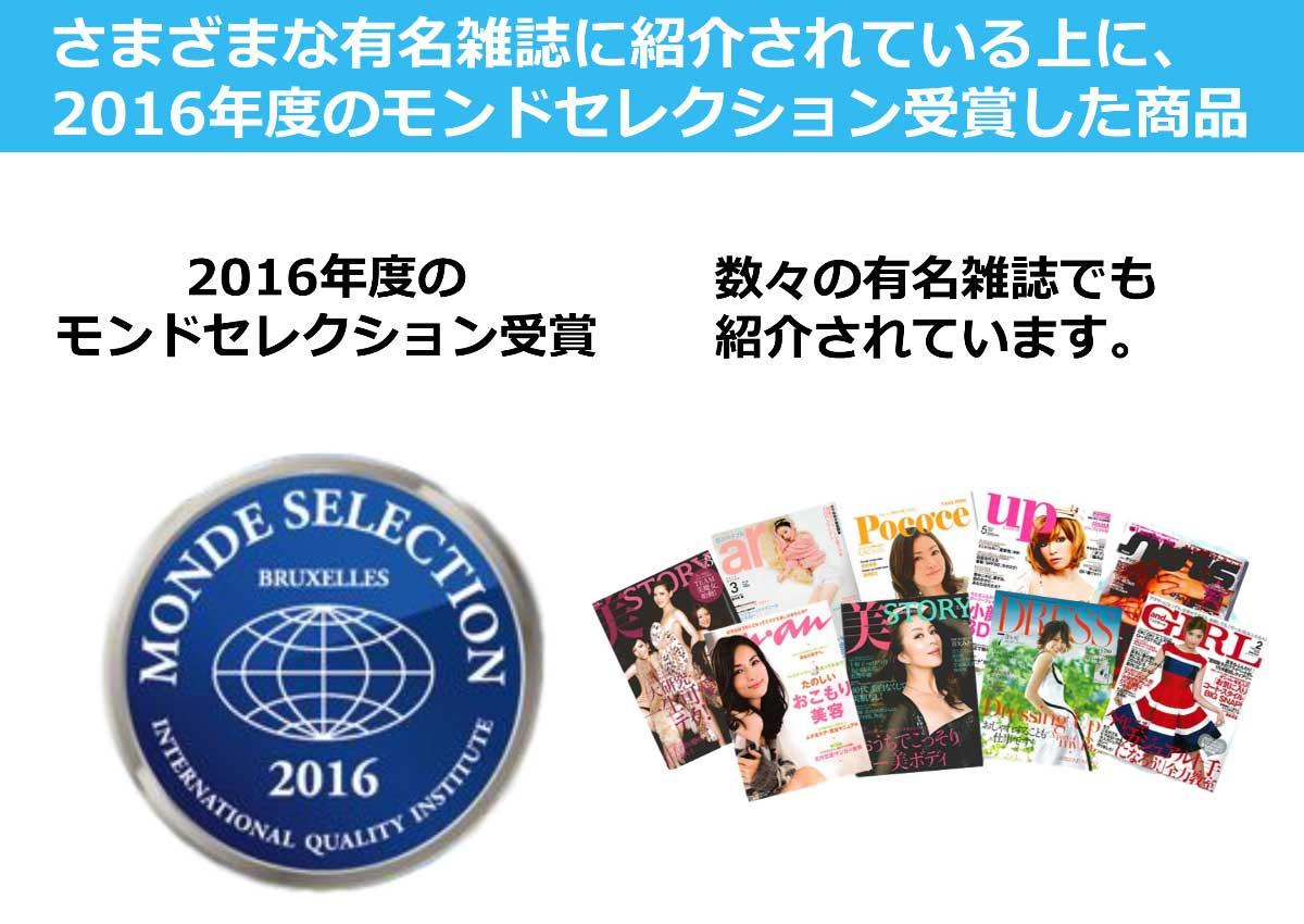 さまざまな有名雑誌に紹介されている上に、2016年度のモンドセレクション受賞した商品です。