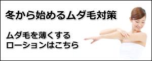 ムダ毛ローション人気ランキング