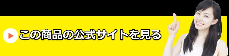 この商品の公式サイトを見る(黄色)