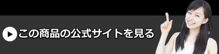 この商品の公式サイトを見る(黒色)