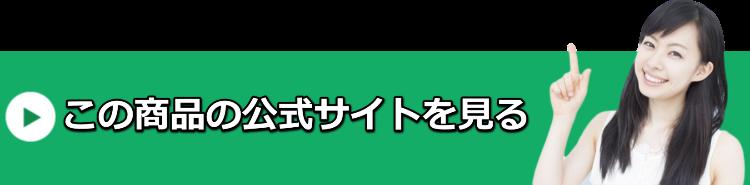 この商品の公式サイトを見る(緑色)